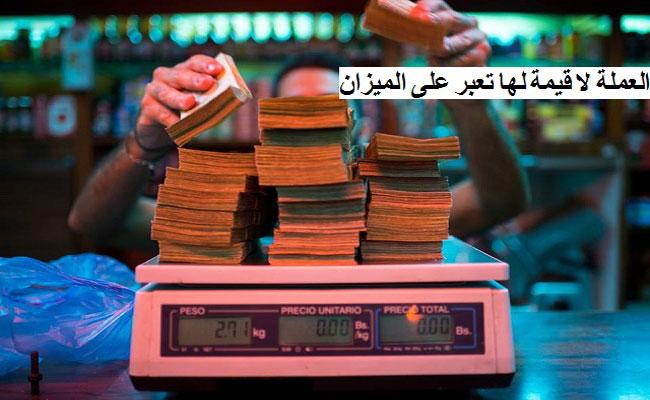 ناقوس الخطر / هل ستصبح العملة الجزائرية مثل العملة الفنزويلية تقاس قيمتها على الميزان بسبب التضخم