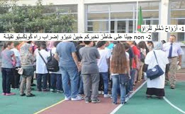 بعد رضوخ وزارة التربية لمطالب التلاميذ / نظرة عن الفرق بين أطفال زمان و أطفال اليوم