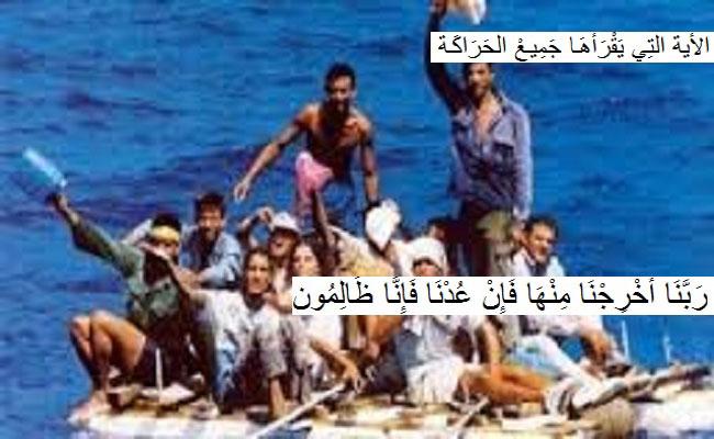 حال شبابنا في 2017 يقول البحر من امامكم والحركي من ورائكم ولا مفر لنا سوى الحريك
