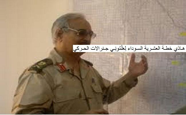المجرمين على اشكالهم يقعون / هل السفاح خليفة حفتر جاء الى الجزائر ليتعلم من جنرالات الحركي
