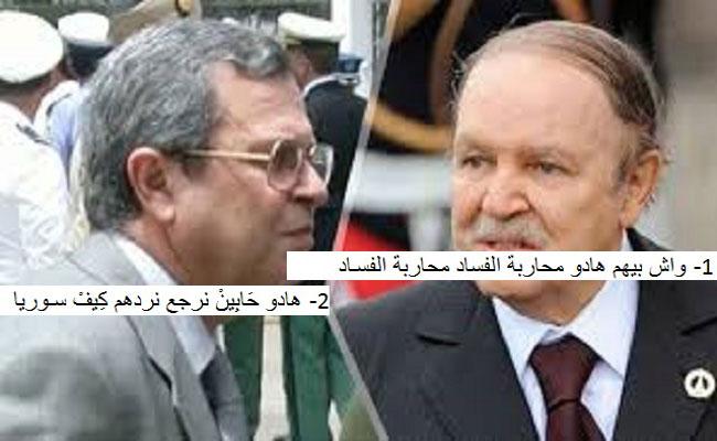 ما اللغز وراء هاته الضجة المفتعلة حول تصريح لشخص نَكِرَة قال ان الجزائر ستصبح مثل سوريا