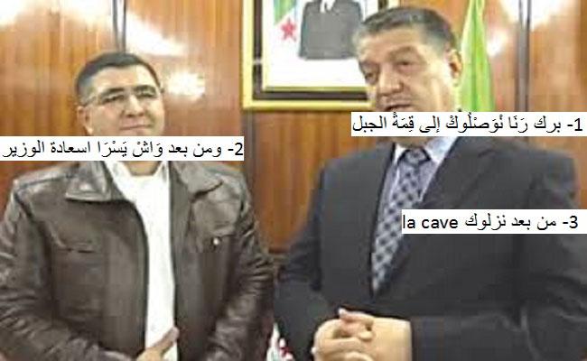 هام للشعب الجزائري / الشرح الكافي لقضية مخترع المكمل الغذائي رحمة ربي توفيق زعيبط
