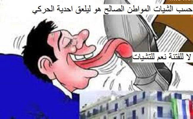 منطق الشيات / تُحَارِبْ الفساد انت خائن او مَرُوكِي تساند الفساد انت مجاهد ومواطن صَالِحْ