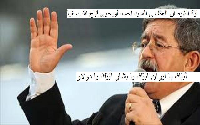 2006 بداية ظهور السرطان / هل ستصبح الجزائر ولاية ايرانية على يد الشيعي أحمد أويحي