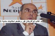 هل سيتم محاسبة محمد روراوة على اموال التي بذرها على انانيش الصحراء