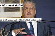 سبحان الله ارتفاع معدل البطالة رغم مئات من المشاريع العملاقة التي اعلنت عنها الحكومة