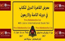 الجزائر حاضرة في مهرجان القاهرة ال48 للكتاب ب800 عنوان