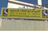 حزب الأرسدي يدعو النساء الجزائريات إلى المشاركة