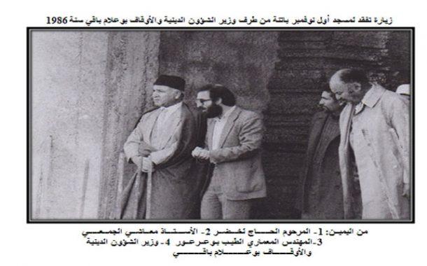 المجاهد بوعلام باقي و وزير الشؤون الدينية و العدل الأسبق في ذمة الله