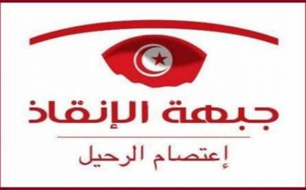 جبهة الإنقاذ التونسية تطلب
