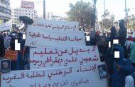 المغرب : اتهامات لوزارة التعليم بعدم توظيف معارضين إسلاميين