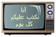 الفاهم يفهم / قنوات وصحف يملكها أكبر المفسدين في البلاد تدعي محاربة الفساد !!!!