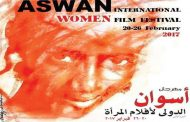 فيلم جزائري قصير يضيء فعاليات مهرجان أسوان الدولي لأفلام المرأة
