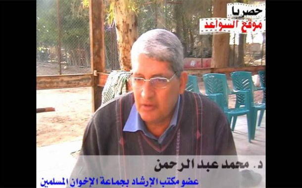 الإخوان المسلمون: اعتدنا العمل تحت الضغط الأمني
