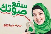 بدأنا الحملة الانتخابية بملصقات مزورة فكيف سيكون حال الانتخابات ؟؟؟؟