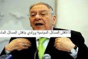 بين ولد عباس و ولد جمال