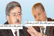 تقارير خطير عن صحة الرئيس في مقابل أية الكذب العظمى السيد أحمد أويحي صحة الرئيس بخير والدليل أنا وسلال والقايد صالح بخير !!!!