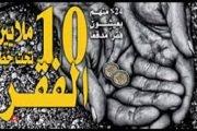 بيع الوهم / سبحان الله بقدرة قادر أصبحت جميع الأحزاب لديها حلول لمشاكل البلد والمواطن