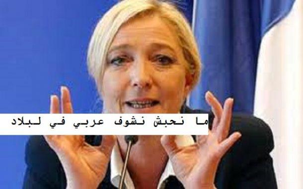 العنصرية مارين لوبان تتوعد بغلق أبواب فرنسا إن أصبحت رئيسة