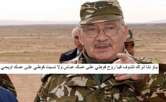 يا قايد صالح الجميع يعرف أن تصويت أفراد الجيش في الانتخابات سيكون مسير وليس مخير