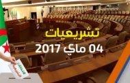 تنويه البرلمان العربي  ب