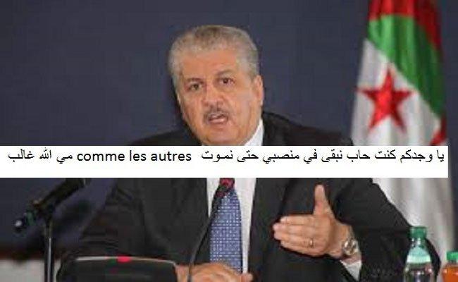 وداعا سلال سنفتقد تصريحاتك وستفتقدك إنجيلا ميركل وداعا يا أذكى وزير عرفته الجزائر