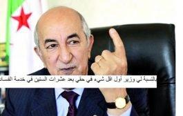 تبون الوزير الأول الجديد لديه تاريخ حافل في الفساد ابتداءا من بنك خليفة وصولا إلى سكنات «عدل»