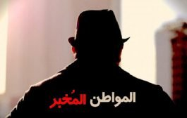 مذكرات إرهابي في العشرية السوداء / الحلقة الخامسة : تاجر مخدرات ومخبر شرطة(شكام) !!!