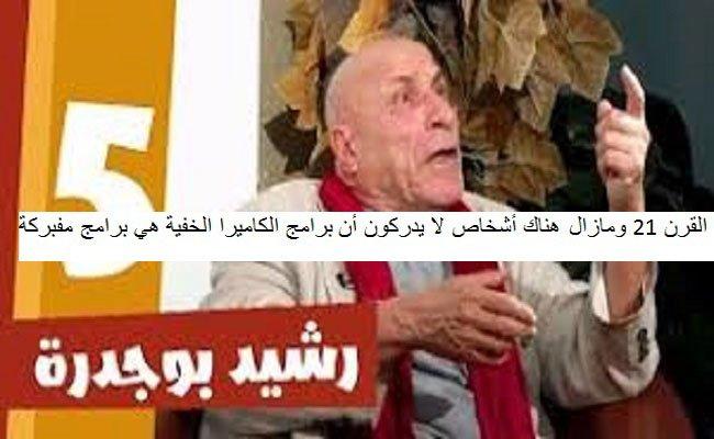ما وقع في حلقة رشيد بوجدرة من برنامج (رانا حكمناك) واعتذار أنيس رحماني ما هي إلا مسرحية مبتذلة لإعطاء المصداقية للبرنامج
