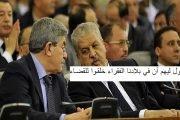 القضاء في بلادنا خلق للفقراء !!!