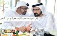 الإمارات تشرب من نفس السم الذي تريد نشره في الدول الإسلامية