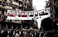 ربيع عربي جديد قادم  !!!