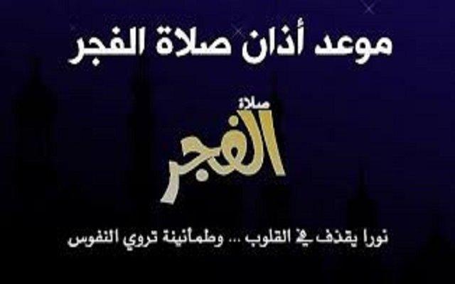 آذان الفجر يخيف السياح و ينفرهم من البلد ويزعج الناس !!!!