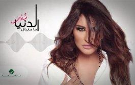 شذى حسون تغني لأول مرة باللهجة المغربية