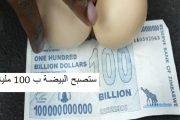 سنصبح مثل سوريا وسنرجع الى حلول القرون الوسطى إذا تم طبع 570 ألف ملیار دينار
