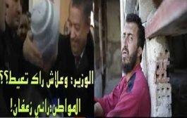 هو وطن فيه المواطن زعفان والمسؤول فرحان
