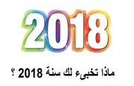 2018 بين المتفائل والمتشائم