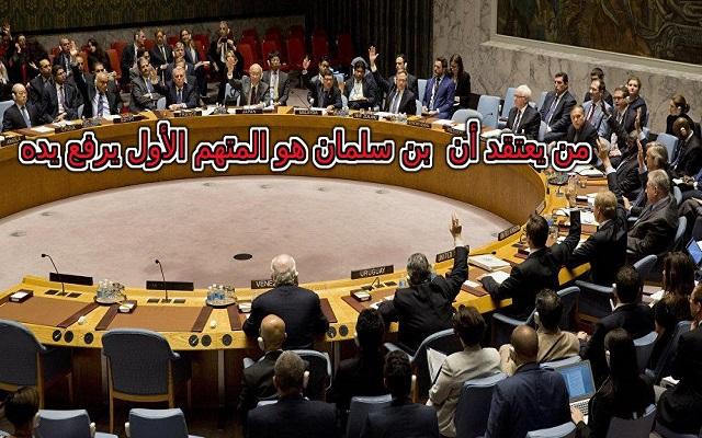 بن سلمان باعترافه لف الحبل على عنقه ومجلس الأمن سيدخل على خط القضية