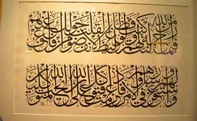 ولاية البليدة تستضيف المسابقة الوطنية الجامعية للخط العربي و فن الزخرفة