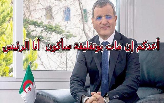 لماذا كل هذا التسويق لللواء المتقاعد علي غديري