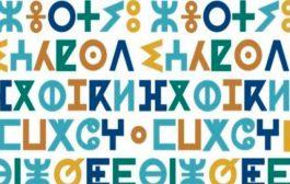 كتابة أحرف اللغة الأمازيغية سيكون علميا