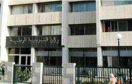 وزارة التربية الوطنية تعقد لقاءات ثنائية مع النقابات