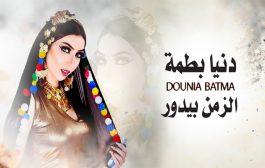 دنيا بطمة تحصد جائزة أكثر فنانة شعبية وجماهيرية في المغرب
