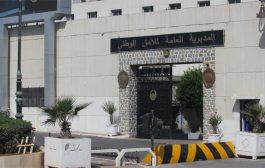 المديرية العامة للأمن الوطني تنفي زيادة أجور مستخدمي الأمن الوطني
