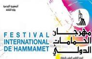 الجزائر ضيفة شرف مهرجان الحمامات الدولي