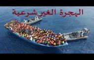 وحدات حرس الشواطئ بعنابة تحبط محاولات هجرة غير شرعية ل 108 شخص