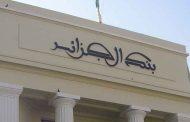 احتياطي النقد الأجنبي في الجزائر في ظرف 3 سنوات تبخر ت 60 مليار دولار !!!