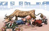 ديون اتصالات الجزائر من المؤسسات العمومية 16 ألف مليار / المال السايب يعلم السرقة