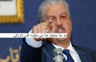 الجزائر تعد الأولى عربيا و الثانية إفريقيا في استعمال السوار الإلكتروني