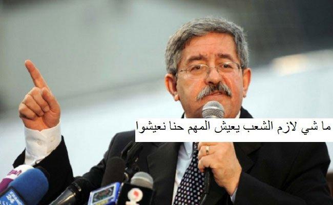 من أراد ان تصبح الجزائر مثل العراق وسوريا واليمن يفوطي على أية الكذب العظمى السيد احمد اويحيى